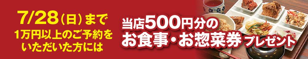 500円分 お食事・お惣菜券プレゼント